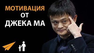 Мотивация от Джека Ма