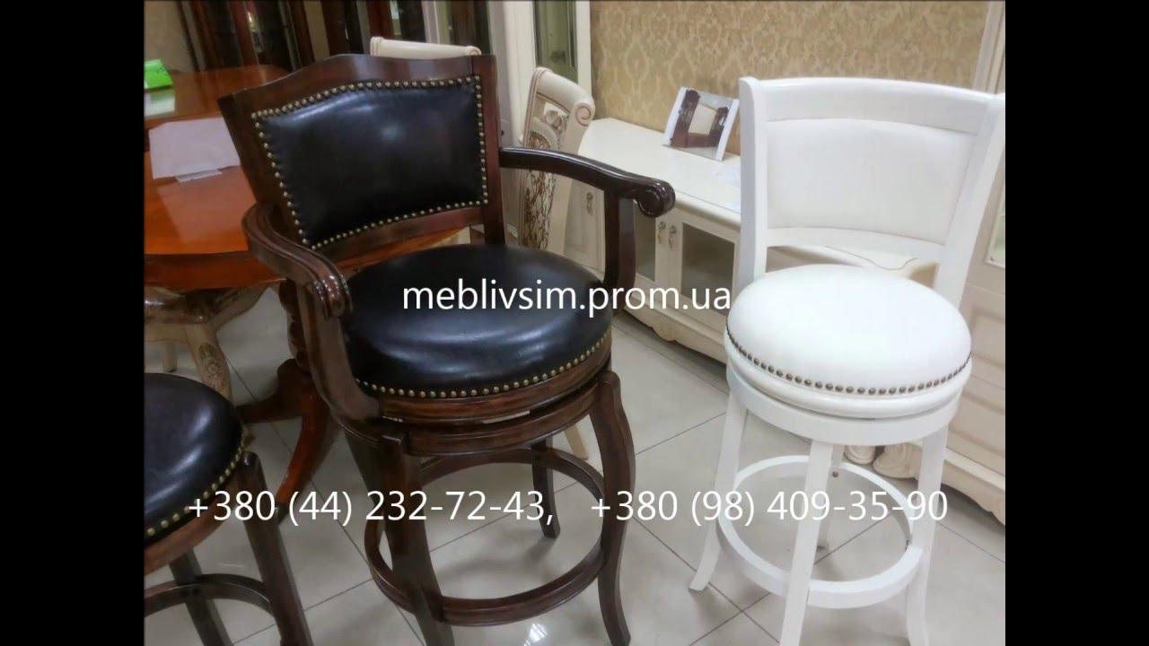 Барные кухонные стулья купить ➠ в интернет магазине 《mebel boom》 ✅ низкие цены ✅ большой ассортимент барных стульев ✈ доставка по всей украине. Звоните ☎ (044) 353-68-18.