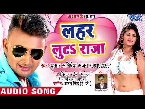 लहर लुटS राजा - Dhaike Kamariya Loota Lahariya - Kumar Abhishek Anjan - Bhojpuri Hit Songs 2018