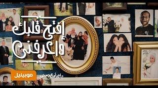 """فيديو """"افتح قلبك واعرفني """" قبل شهر رمضان بصوت نخبة من نجوم مصر @ موقع رائج"""