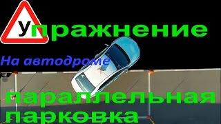 Параллельная парковка задним ходом (старый вариант), автодром, вид сверху и от первого лица