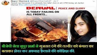 BJP की Nupur Sharma ने Gujarat Riots की Photo को Bengal का बताकर Share कर अफवाह फ़ैलाने की कोशिश की.