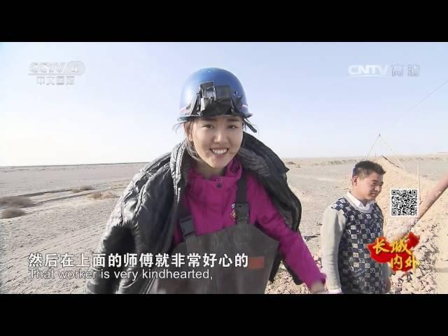 长城内外(182)坎儿井:新疆地下的万里长城(下) 【1080P】