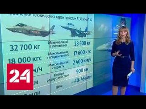 МиГ-35: гроза военной