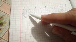 П. 30 Сложение и умножение числовых неравенств - Алгебра 8 Макарычев