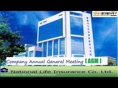 National Life Insurance Company Ltd 31th AGM [ ন্যাশনাল লাইফ ইন্স্যুরেন্স এজিএম]