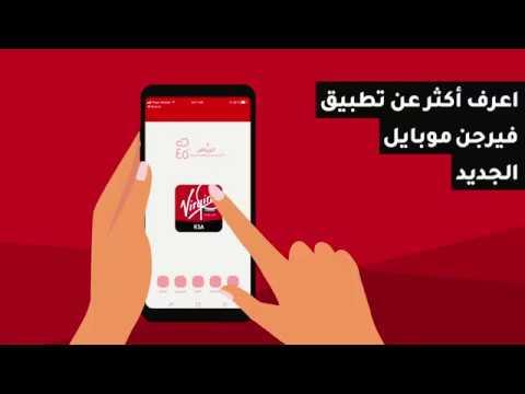 طريقة شحن فيرجن السعودية 4 طرق لتعبئة رصيد Virgin