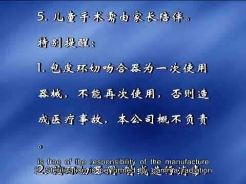 "ShangRing - Flip Surgery Adult Circumcision Process  ""商环""成人手术"