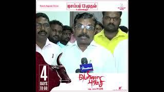Marina Puratchi - Moviebuff Promo | MS Raj | Naatchiyaal Films| J Studios