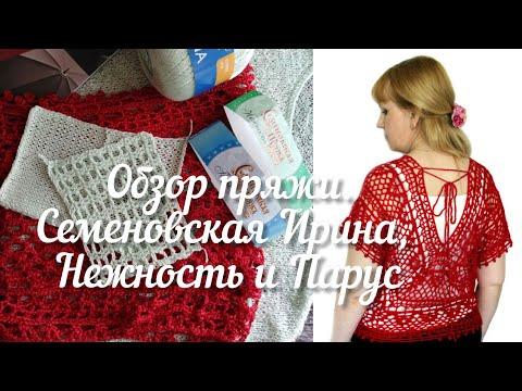 """Обзор летней пряжи Семеновская  """"Ирина"""", """"Нежность"""", """"Парус""""."""