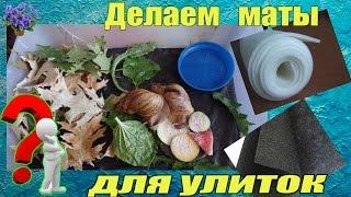 Маты для сухопутных африканских улиток ахатин и архахатин. Как самому изготовить?
