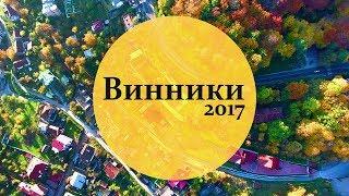 Винники 2017