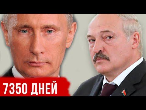 🔥 Лукашенко и Путин. Поругались Беларусь и Россия?
