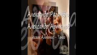 Танго И  Альбенис
