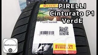 PIRELLI Cinturato P1 Verde /// Итальянский премиум в миниатюре?
