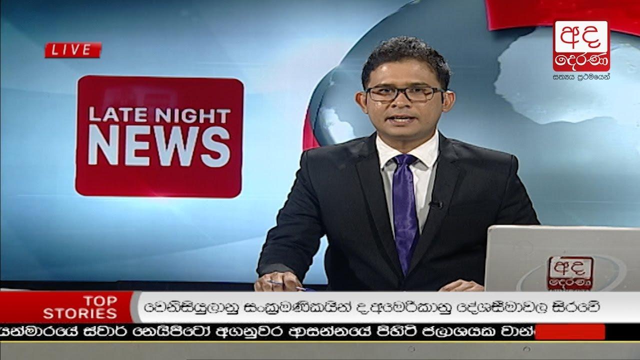 Ada Derana Late Night News Bulletin 10.00 pm - 2018.08.30