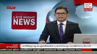 Ada Derana Late Night News Bulletin 10.00 pm - 2018.08.30 Thumbnail