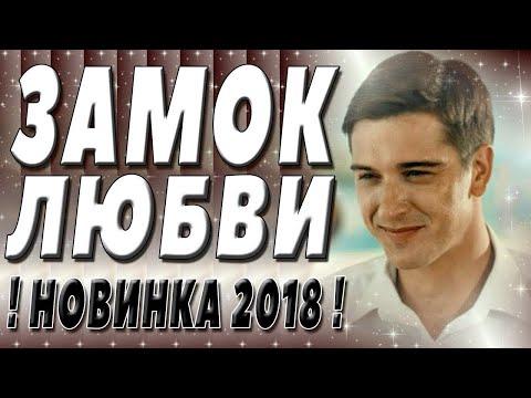 ПРЕМЬЕРА 2018 С БОНДАРЕНКО / ЗАМОК ЛЮБВИ / Русские мелодрамы 2018 новинки, фильмы 2018 HD