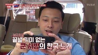 한국 노래 좋아하는 신주아 남편 (더원 - 그 남자) [사랑은 아무나 하나] 23회 20180210