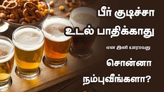 Side Effects of Alcohol on Your Body - Tamil Health Tips