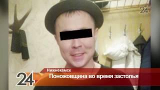В Нижнекамске хозяин квартиры набросился на гостей с ножом: один погиб, второй – в больнице