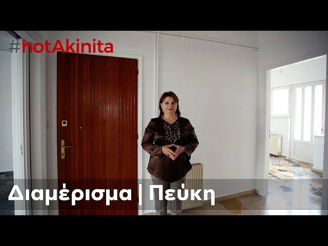 Διαμέρισμα προς Πώληση | Πεύκη | #hotAkinita by Keller Williams Solutions Group