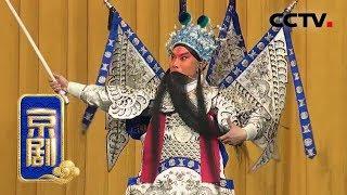 《中国京剧像音像集萃》 20190820 京剧《挑滑车》| CCTV戏曲