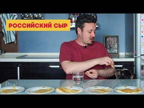Российский сыр: Белебеевский,