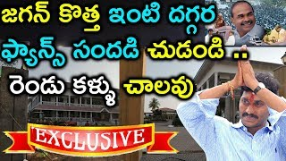 YS Jagan New House Opening from Tadepalle Road | Jagan Party Office And His Own House|House Warming