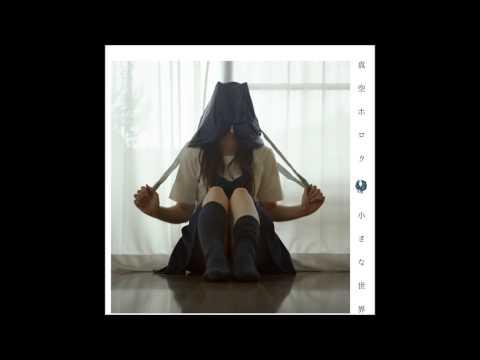 Shinku Horo - Shuumatsu Scramble