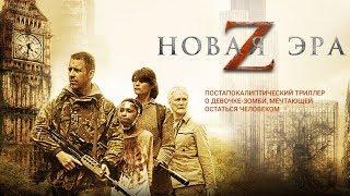 """Зомби - Фильм """"Новая Эра Z"""" [2016] Ужасы"""