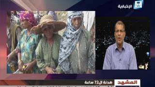 حلقة المشهد اليمني -  أوضاع المدن اليمينة بعد الهدنة الإنسانية