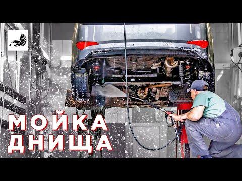 Мойка днища автомобиля | КОЛЕСО.ру Москва, Ижорская, 8Б