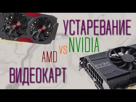 Устаревание видеокарт NVIDIA Vs AMD Radeon