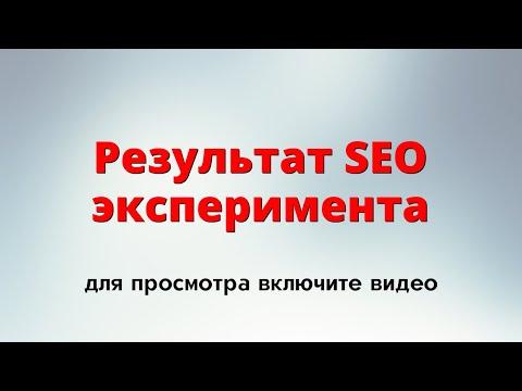 Отчет эксперимента по SEO, позиции в Яндекс. Новая технология - Турбо страницы!
