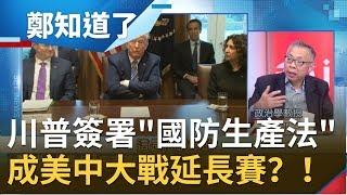 "Publication Date: 2020-03-20 | Video Title: 韓戰後首次!川普簽署""國防生產法""對抗&"