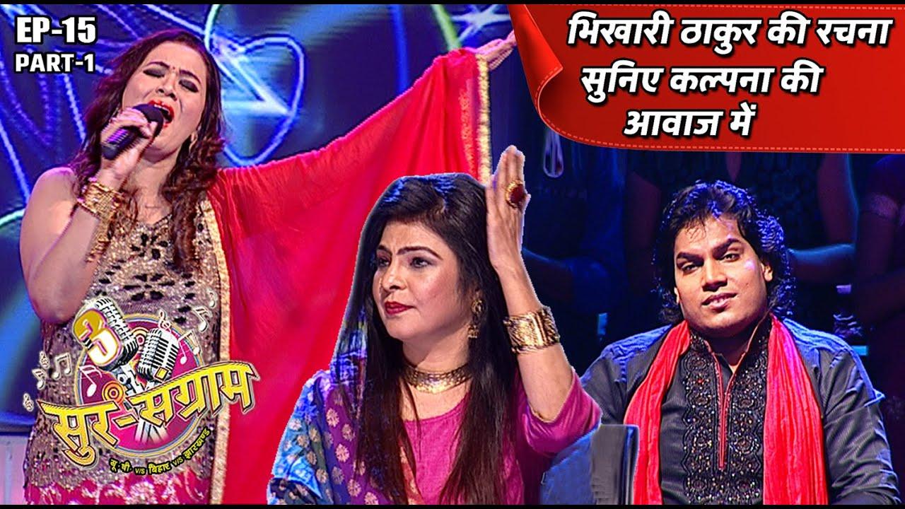 Download भिखारी ठाकुर की रचना सुनिए कल्पना की आवाज में   EP-15 PART 1   Sur sangram 3   Bhojpuri singing show