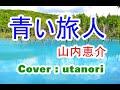 【青い旅人】山内恵介 作詞:桜木紫乃 作曲:水森英夫  (Cover  utanori)