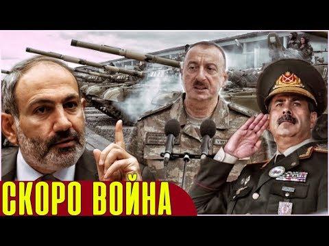СКОРО ВОЙНА! У Азербайджана новое оружие