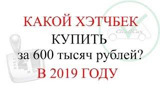 600 2019