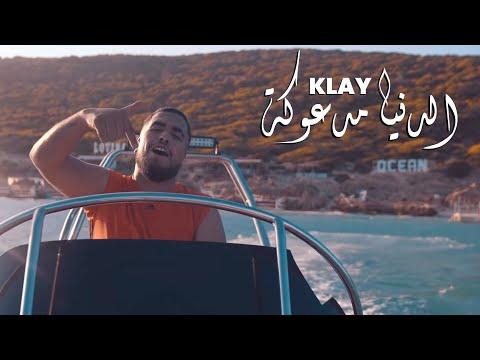 Youtube: Klay – Denya Mad3ouka |  الدنيا مدعوكة (Prod Mon3om Dmc)