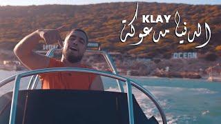 Klay - Denya Mad3ouka    ?????? ?????? (Prod Mon3om Dmc)