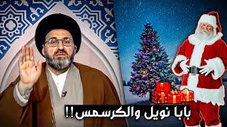 هل يجوز الاحتفال بأعياد راس السنة الميلادية 2021 (الكرسمس) | السيد رشيد الحسيني
