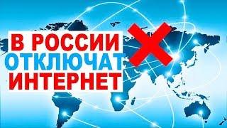 видео: В России отключат ?нтернет