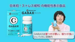 GABAX ミック・ジャパン