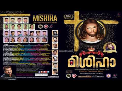 Swargarajyam | Album Karthavam Mishiha | Karoke With Lyrics | Without Chorus