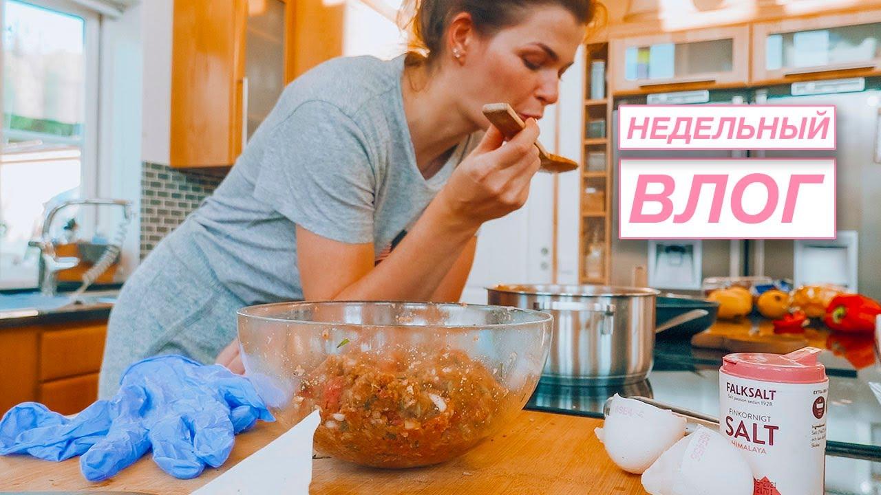 🕺🏻 Влог за неделю   неудачный шоппинг с мужем   Финские фрикадельки   Обалденная курица с овощами