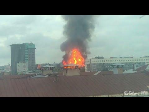 Крупный пожар в центре Москвы