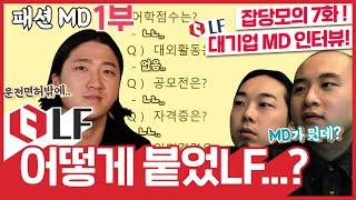 패션 대기업 🏢  LF 취업 3년차 MD 엠디가 도대체 뭐야?! 취준생 면접 꿀팁 🕶의류회사MD 1부