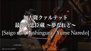加古隆クァルテット『最後の忠臣蔵 ~夢なれど~ [Takashi Kako Quartet / Saigo no Chushingura - Yume Naredo]』